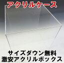 【台座なし】透明コレクションケース W450mm H450mm D450mm 板厚3mm 【アクリルケース】【コレクションケース】【ディスプレイケース】…
