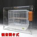 アクリルバードゲージカバー  観音開き式 W830×H600×D615 ワイドタイプ【鳥かごケース、鳥、オウム、インコ、九官鳥、小動物、防…