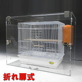 アクリルバードゲージカバー  折れ扉式 W450×H500×D380 スタンダードタイプ【鳥かごケース、鳥、オウム、インコ、九官鳥、小動物、防塵、防音、保温、アクリルケース、バードケース、透明アクリル板】
