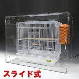 アクリル 鳥 ケージ 鳥かご カバー スライド式 W575×H640×D575アクリル板 アクリルケース 大型 鳥小屋 バードケージ オカメインコ インコ 文鳥 オウム 減音 保温