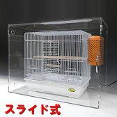 アクリルバードゲージカバー  スライド式 W560×H475×D410 小ワイドタイプ【鳥かごケース、鳥、オウム、インコ、九官鳥、小動物、防塵、防音、保温、アクリルケース、バードケース、透明アクリル板】
