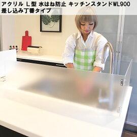 アクリルL型水はね防止スタンドWL900!横幅と奥行きサイズがオーダー制!全9色!シンクからの水はね防止!水はね防止ガード仕切り目隠し風よけ水よけなど他用途にも使えるスタンド(間仕切りアイランドキッチンシンク水はねキッチンカウンター)