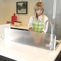アクリル水はね防止スタンドW1300!ワイドサイズがオーダー制!全9色!奥行き2種!スタンダードタイプシンクからの水はね防止!水はね防止ガード仕切り目隠し風よけ水よけなど他用途にも使えるスタンド(間仕切りアイランドキッチンシンク)