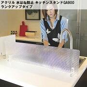 アクリル キッチン スタンド グレードアップタイプワイドサイズ オーダー