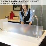 アクリル 水はね防止 キッチンスタンド RA900 ランクアップタイプ ワイドサイズがオーダー制 !全9色 水はね防止 アイランドキッチン シンク 水はね キッチン 目隠し カウンター パネル 水はねガード キッチンガード キッチングッズ