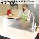 アクリル 水はね防止キッチンスタンドW1300 スタンダードタイプワイドサイズがオーダー制! 全9色 奥行き2種