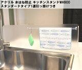 アクリル 水はね防止キッチンスタンドWH900 スタンダードタイプ1連引っ掛けつきワイドサイズがオーダー制 全9色 奥行き3種目隠しなど他用途にも使えるスタンド