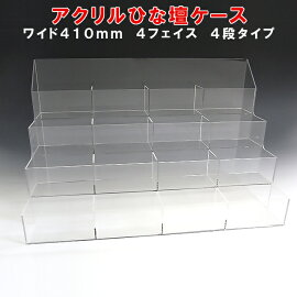 アクリルひな壇ケースW410×H250×D2104フェイス(アクリルケースクリアケースディスプレイケースひな段ケースショーケースディスプレイ透明クリアアクリル樹脂アクセサリージュエリーホビーケース化粧品コスメ収納プラスチック箱透明展示用)