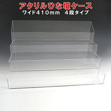 アクリル ひな壇 ケース W410×H250×D210 アクリル板 アクリルケース クリア | コレクションケース ショーケース 透明 小物入れ ディスプレイケース ディスプレイ 収納 化粧品 ボックス コスメ クリアケース アクリルスタンド 小物ケース ディスプレー ディスプレーケース