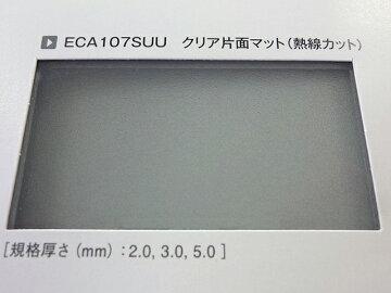 透明片面マット