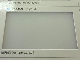 オパール成型看板用
