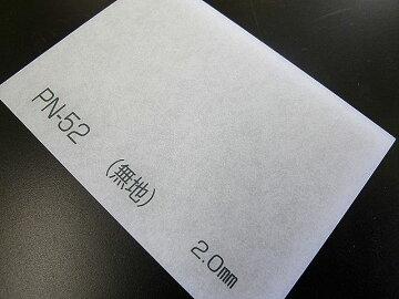 『アクリワーロン』プリントタイプPN-52(無地)板厚(2ミリ)-1360×1100