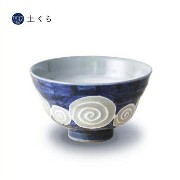 うず 茶碗 大(青)【波佐見焼】はさみ焼き お茶わん 人気 国産 日本製 ブルー ぐるぐる プレゼント ギフト 和モダン