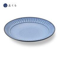 ブルー彫20cm皿【波佐見焼】