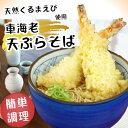 天然 車海老 の 天ぷら そば【車えび天ぷらそば】 特大 で食べ応えあり+ 簡単調理! お昼 に 便利 ! 昼食 蕎麦 冷凍