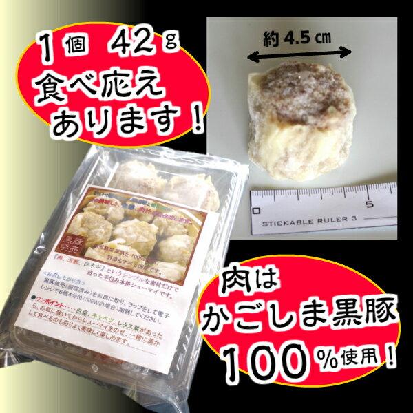 鹿児島県産黒豚100%使用 【黒豚しゅうまい 42g×6個】 国産野菜100% 中華用最上級の小麦を使用 生地 は もっちり 肉汁 がしみ出す ジューシー な 焼売 食べ応え 十分な大きさの シューマイ