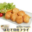 鮮度の良い 天然ほたて 貝柱 使用【ほたてフライ 320g(