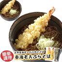 天然 車海老 の 天ぷら そば【車えび天ぷらそば2食入】特大 で食べ応えあり+ 簡単調理! お昼 に 便利 ! 昼食 蕎麦 冷凍 えび天 海老天 てんぷら
