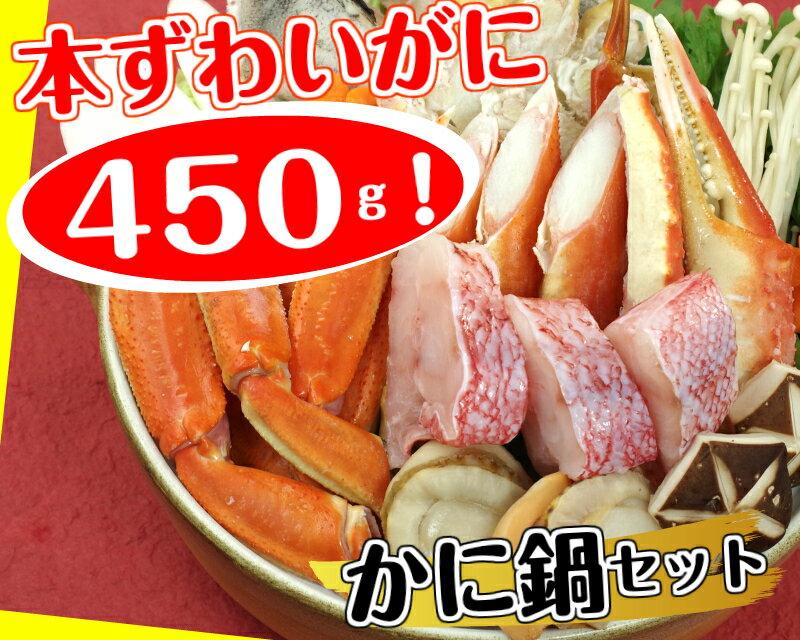 ずわいがに の 海鮮鍋 セット ! ズワイ たっぷり 450g ! 【ずわいかに鍋セット】贈り物 ギフトにもぴったりの かに鍋セット! 寄せ鍋