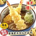 【海老天増量】簡単調理 の 天ぷら そば【車えび天ぷらそば 特4食セット】天然 車海老特大 で食べ応えあり+ 簡単調理! お昼 に 便利 ! 昼食 蕎麦 冷凍 えび天 海老天 てんぷら