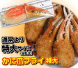 本ズワイガニ の 爪フライ【身の濃さが違う! 爪肉たっぷり】 冷凍 フライ 【特大 サイズ8個入り】カニ爪風コロッケ とは味が違います ずわいがに 蟹