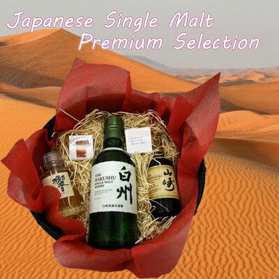 ウイスキー, ジャパニーズ・ウイスキー  3HIBIKI YAMAZAKI HAKUSYU 4 432021