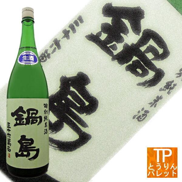 富久千代酒造『鍋島 特別純米 生酒』