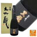 黒龍 大吟醸 720ml【福井県/黒龍酒造】お買い物マラソン【Happy lunar new year】【Spring Festival】We will deliver SAKE to the hotel where you stay.SAKE as a souvenir can also be shipped overseas.