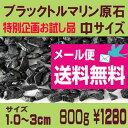 使い方いろいろ♪ブラックトルマリン原石(長径約1cm〜3.5cmサイズ)800g(A01S-5)