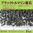使い方いろいろ♪ブラックトルマリン原石(長径約0.5cm〜1.5cm)1kg 【あす楽対応】A01S-3【532P15May16】