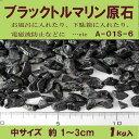 使い方いろいろブラックトルマリン原石A01S-6(長径約1.03.5cm)1kg あ...