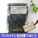 ブラックトルマリン完全研磨原石(小)ポリッシュ小1kg  ワケあり商品  ...