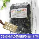 ブラックトルマリン完全研磨原石(ポリッシュ・中・大サイズ)1kg  ワケ...