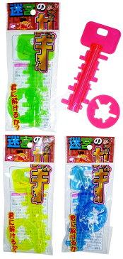 迷宮のカギ【単価34円(税込)×800個】
