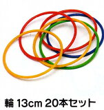 輪投げ用輪13cm(20本入)