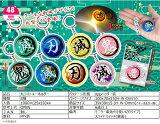 丸ライトキーホルダー「単価30円(税込)×25個」