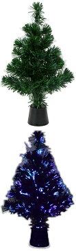 クリスマスツリー 45cm ファイバーツリー クリスマス おしゃれ 『ファイバーツリー45cm』【単価1200円(税込)×1個】