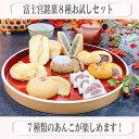 【送料無料】富士宮銘菓お味見セット 和菓子詰合せ 婦人画報掲...