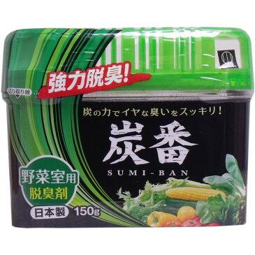 炭番 野菜室用脱臭剤 150g