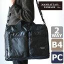 マンハッタンパッセージ MANHATTAN PASSAGE プラス ゼロ 3290 B4対応 2way ブリーフケース ビジネスバッグ 正規品 プレゼント