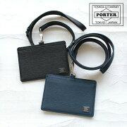 ポーター カレント ホルダー