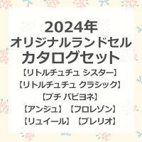 2021年度オリジナルランドセル「リトルチュチュシリーズ」「プチパピヨネ」「メゾンポプリ」ランドセルカタログセット※メール便でのお届けとなります。フィットちゃんウイング背カン