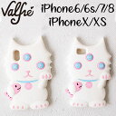 iphoneケース Valfre iPhone8 iPhone7 iPhone6s iPhone6 iPhoneX iPhoneXS iPhoneSE第2世代 LU……