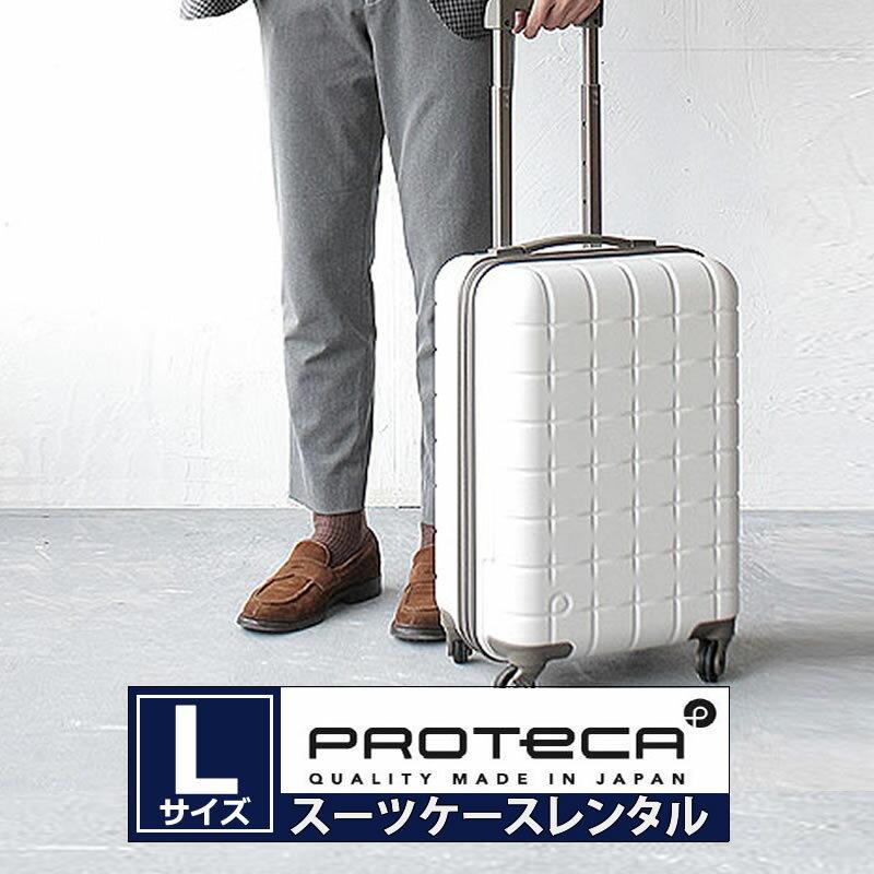Lサイズ 1泊〜40泊 レンタル スーツケース プロテカ キャリーバッグ キャリーケース 旅行 かばん トラベルバッグ エース TSAロック