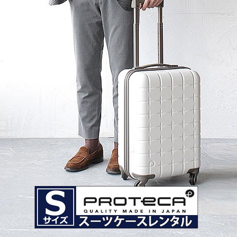 Sサイズ 1泊〜40泊 レンタル スーツケース プロテカ キャリーバッグ キャリーケース 旅行 かばん トラベルバッグ エース TSAロック
