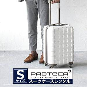 Sサイズ レンタル スーツケース プロテカ キャリーバッグ キャリーケース 旅行 かばん トラベルバッグ エース TSAロック
