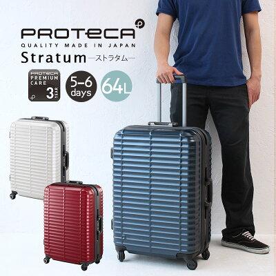 プロテカ「Stratam」おすすめのスーツケース2