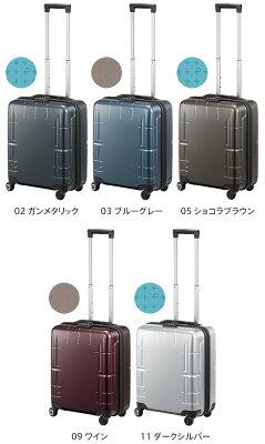 プロテカ「STARIA Vs」おすすめのスーツケース3