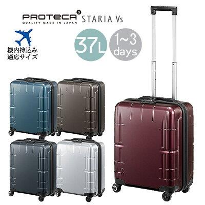 プロテカ「STARIA Vs」おすすめのスーツケース1