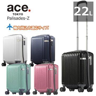 エース スーツケース パリセイドZ ace.TOKYO LABEL 1泊〜2泊 スーツケース 機内持ち込み可能サイズ39cm 22L 05580 正規品
